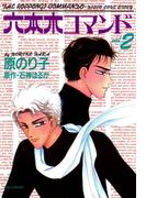 六本木コマンド : 2(ジュールコミックス)
