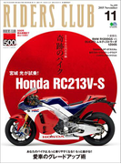 RIDERS CLUB No.499 2015年11月号(RIDERS CLUB)