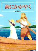 海にかがやく(偕成社文庫)
