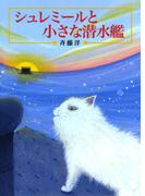 シュレミールと小さな潜水艦(偕成社文庫)