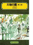 大地の園(第二部)多感の門(偕成社文庫)