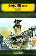 大地の園(第三部)ロマンの門(偕成社文庫)