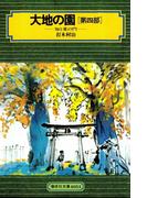 大地の園(第四部)知と愛の門(偕成社文庫)