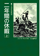 二年間の休暇(上)十五少年漂流記(偕成社文庫)