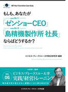 BBTリアルタイム・オンライン・ケーススタディ Vol.6