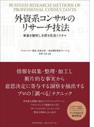 【期間限定ポイント50倍】外資系コンサルのリサーチ技法