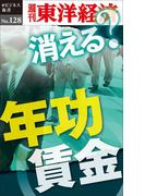 消える?年功賃金-週刊東洋経済eビジネス新書No.128(週刊東洋経済eビジネス新書)