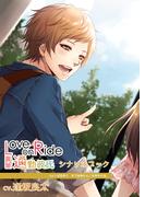 『Love on Ride ~ 通勤彼氏 Vol.3 成宮恭介』(CV:逢坂良太)シナリオブック(Citrolarme)