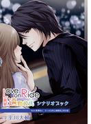 『Love on Ride ~ 通勤彼氏 Vol.4 黒澤玲人』(CV:平川大輔)シナリオブック(Citrolarme)