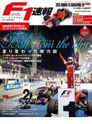 F1速報 2015 Rd13 シンガポールGP号(F1速報)