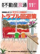 月刊不動産流通 2015年 11月号