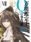 万能鑑定士Qの事件簿 VII(角川コミックス・エース)