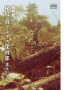 【オンデマンドブック】秘境・南アルプス深南部 (YAMAKEI CREATIVE SELECTION Frontier Books(NextPublishing))