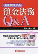 営業店のための預金法務Q&A