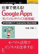 【オンデマンドブック】仕事で使える!Google Apps モバイルデバイス管理編 BYOD実践ガイド!Android for Work対応版 (仕事で使える!シリーズ(NextPublishing))