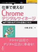 【オンデマンドブック】仕事で使える!Chromeデジタルサイネージ IoTで変わるデジタル広告ビジネス (仕事で使える!シリーズ(NextPublishing))