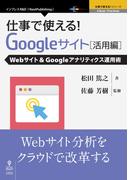【オンデマンドブック】仕事で使える!Google サイト活用編 Webサイト&Googleアナリティクス運用術 (仕事で使える!シリーズ(NextPublishing))