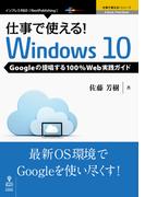 【オンデマンドブック】仕事で使える!Windows10 Googleの提唱する100%Web実践ガイド (仕事で使える!シリーズ(NextPublishing))