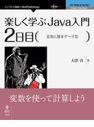 【オンデマンドブック】楽しく学ぶJava入門[2日目]変数と基本データ型 (NextPublishing)