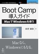 【オンデマンドブック】Boot Camp導入ガイド―MacでWindowsを使う (NextPublishing)