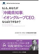 【オンデマンドブック】BBTリアルタイム・オンライン・ケーススタディ Vol.4(もしも、あなたが「沖縄県知事」「イオングループCEO」ならばどうするか?) (ビジネス・ブレークスルー大学出版(NextPublishing))