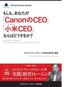 【オンデマンドブック】BBTリアルタイム・オンライン・ケーススタディ Vol.5(もしも、あなたが「CanonのCEO」「小米 CEO」ならばどうするか?) (ビジネス・ブレークスルー大学出版(NextPublishing))