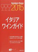 イタリアワインガイド ガンベロ・ロッソ 2015 (講談社MOOK)(講談社MOOK)