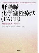 肝動脈化学塞栓療法〈TACE〉 理論と実践ストラテジー