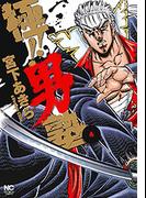 極!!男塾 4 (NICHIBUN COMICS)(NICHIBUN COMICS)