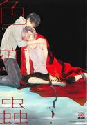 色恋蟲 (NICHIBUN COMICS KAREN COMICS)(NICHIBUN COMICS)