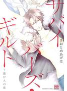 サバイバーズ・ギルト 遊び人の恋 (NICHIBUN COMICS KAREN COMICS)(NICHIBUN COMICS)