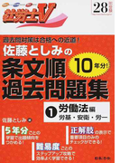 佐藤としみの条文順過去問題集 社労士V 28年受験1 労働法編