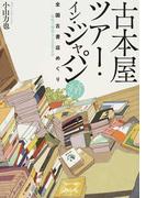 古本屋ツアー・イン・ジャパン 全国古書店めぐり 珍奇で愉快な一五五のお店 それから