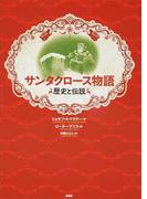 サンタクロース物語 歴史と伝説