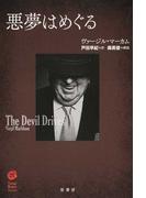 悪夢はめぐる (ヴィンテージ・ミステリ・シリーズ)