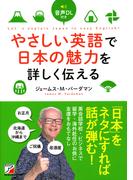 やさしい英語で日本の魅力を詳しく伝える