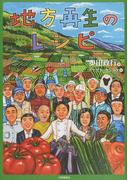 地方再生のレシピ 食から始まる日本の豊かさ再発見