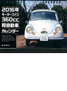 360cc軽自動車カレンダー 2016 (モーターファン別冊)