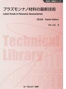 プラズモンナノ材料の最新技術 普及版 (新材料・新素材シリーズ)