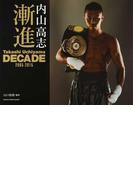 内山高志 漸進 Takashi Uchiyama DECADE 2005−2015 (NIKKAN SPORTS GRAPH)