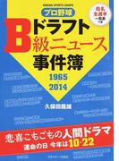 プロ野球ドラフトB級ニュース事件簿1965−2014 (NIKKAN SPORTS GRAPH)