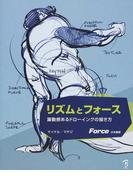 リズムとフォース 躍動感あるドローイングの描き方 Force日本語版