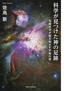 科学が見つけた神の足跡 先端科学が解き明かす宇宙の姿