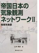 帝国日本の気象観測ネットワーク 2 陸軍気象部