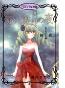 【全1-34セット】赤い蝶月の夜『フレイヤ連載』(フレイヤコミックス)