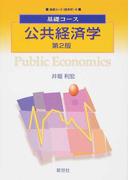 公共経済学 第2版