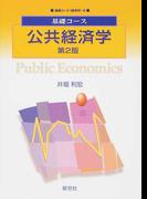 公共経済学 第2版 (基礎コース 経済学)