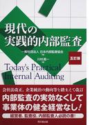 現代の実践的内部監査 5訂版