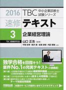 TBC中小企業診断士試験シリーズ速修テキスト 2016−3 企業経営理論