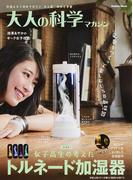 大人の科学マガジン Vol.43 トルネード加湿器 (Gakken Mook)